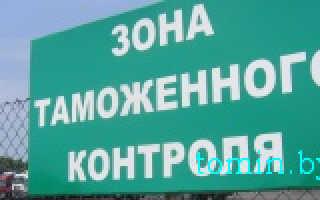 Нормы ввоза в Беларусь алкоголя, табака, валюты, транспортных средств, товаров для личных целей. Правила 2021 г
