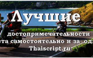 Путеводитель по Пхукету на русском с картой. Достопримечательности, маршруты
