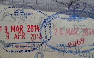 Нужна ли виза в Камбоджу для россиян 2020