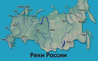 Самые крупные реки России. Самые длинные, большие, полноводные. Список, названия, расположение на карте