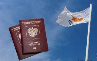 Нужна ли виза на Кипр для россиян в 2020 году
