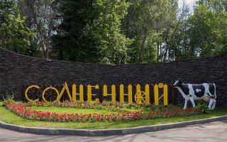 Солнечный Парк отель (Sunny Hotel) гостиничный комплекс, Солнечногорск. Цены, отзывы