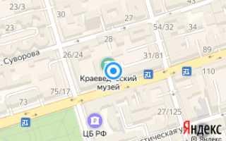 Краеведческий музей Ростова-на-Дону. Выставки, экспонаты, описание, как добраться