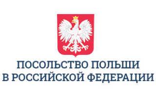 Нужна ли виза в Польшу для россиян 2020?