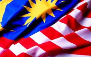 Нужна ли виза в Малайзию для россиян?