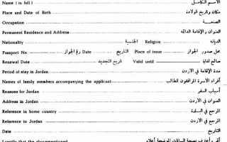 Нужна ли виза в Иорданию для россиян?