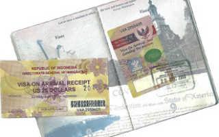 Нужна ли виза в Индонезию для россиян 2021