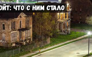 Детройт город призрак в США. Фото, почему опустел, история Америки