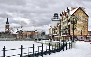 Что посмотреть в Калининграде. Интересные места, достопримечательности зимой и летом